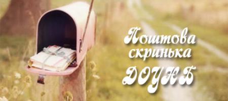 Поштова скринька ДОУНБ