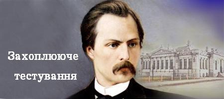 Тест допоможе згадати основні віхи життя Почесного громадянина Катеринослава Олександра Поля
