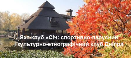Яхт-клуб «Січ»: спортивно-парусний і культурно-етнографічний клуб Дніпра