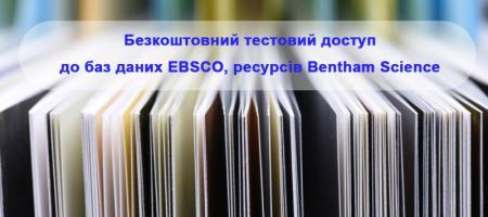 Безкоштовний тестовий доступ до баз даних EBSCO, ресурсів Bentham Science.