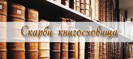 Скарби книгосховища
