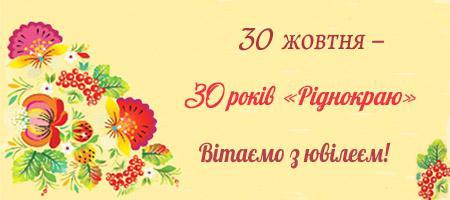30 років краєзнавчому клубу «Ріднокрай»!