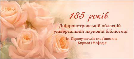 Дніпропетровській обласній універсальній науковій бібліотеці ім. Первоучителів слов'янських Кирила і Мефодія 22 травня 2019 року виповнюється  185 років