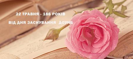 22 травня - 186 років від Дня заснування Дніпропетровської обласної універсальної наукової бібліотеки ім.Первоучителів слов'янських Кирила і Мефодія