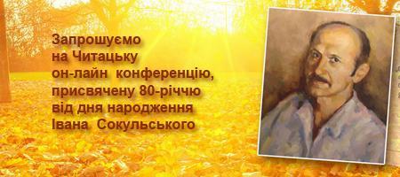 КЗК «ДОУНБ» запрошує  на Читацьку он-лайн  конференцію, присвячену 80-річчю від дня народження Івана  Сокульського