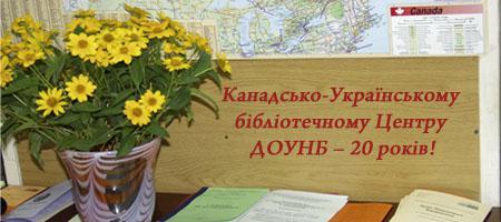 Канадсько-Українському бібліотечному Центру ДОУНБ – 20 років!