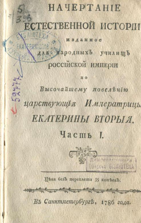 Книга з фонду ДОУНБ