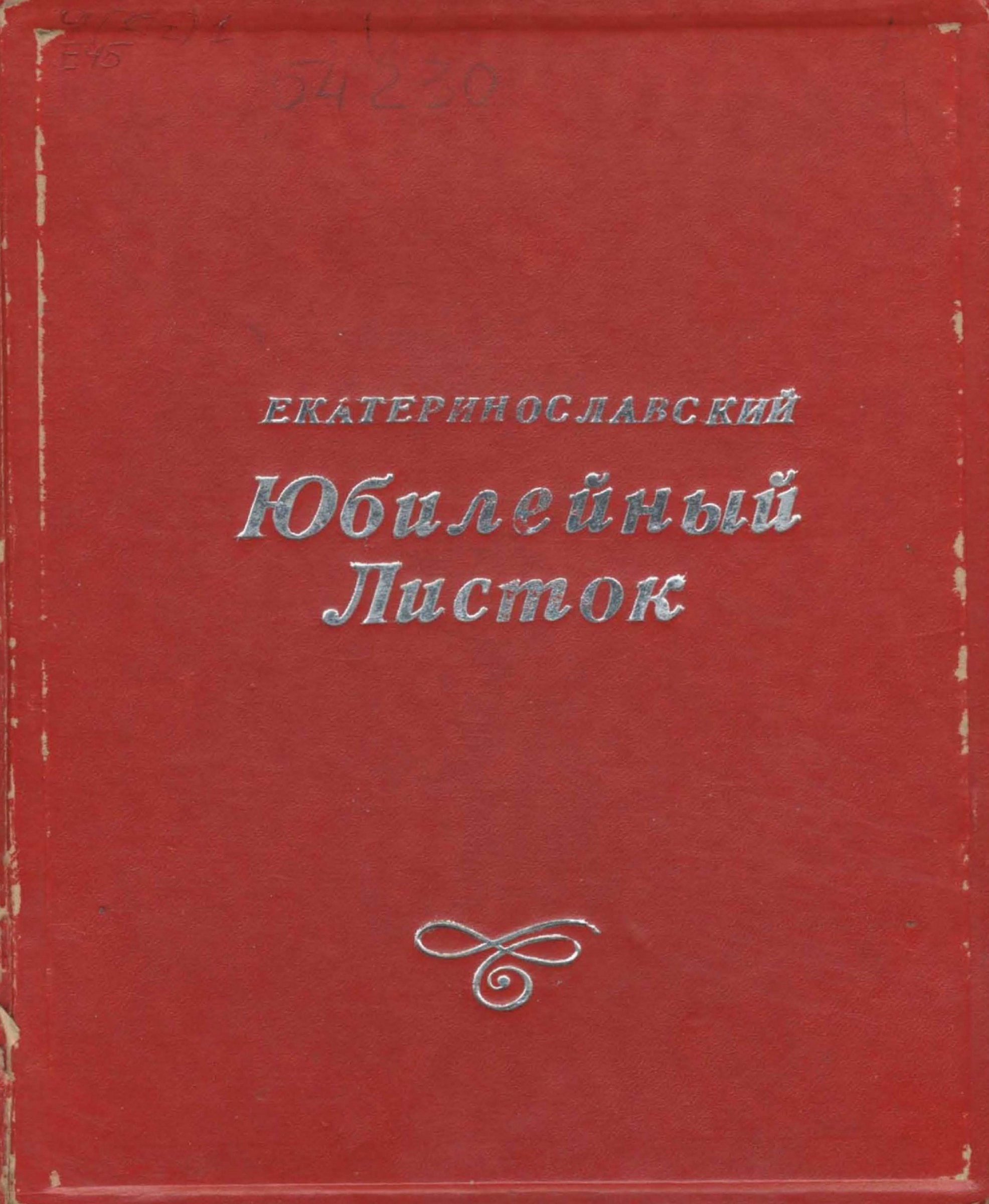 «Екатеринославский Юбилейный Листок». Книга з фонду ДОУНБ.