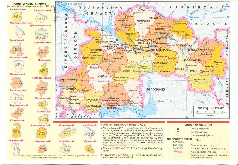 Адміністративно-територіальний устрій
