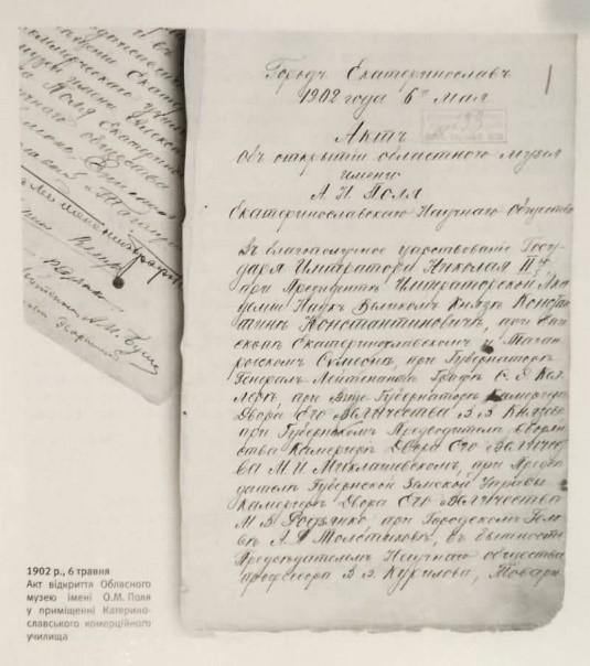 Акт відкриття обласного музею ім. Поля. Фото:http://www.museum.dp.ua/news_1040.html