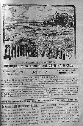 Фото Часопис «Дніпрові хвилі». Фото: https://ua-typography.livejournal.com/329689.html