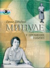 Ганна Кирилівна Швидько