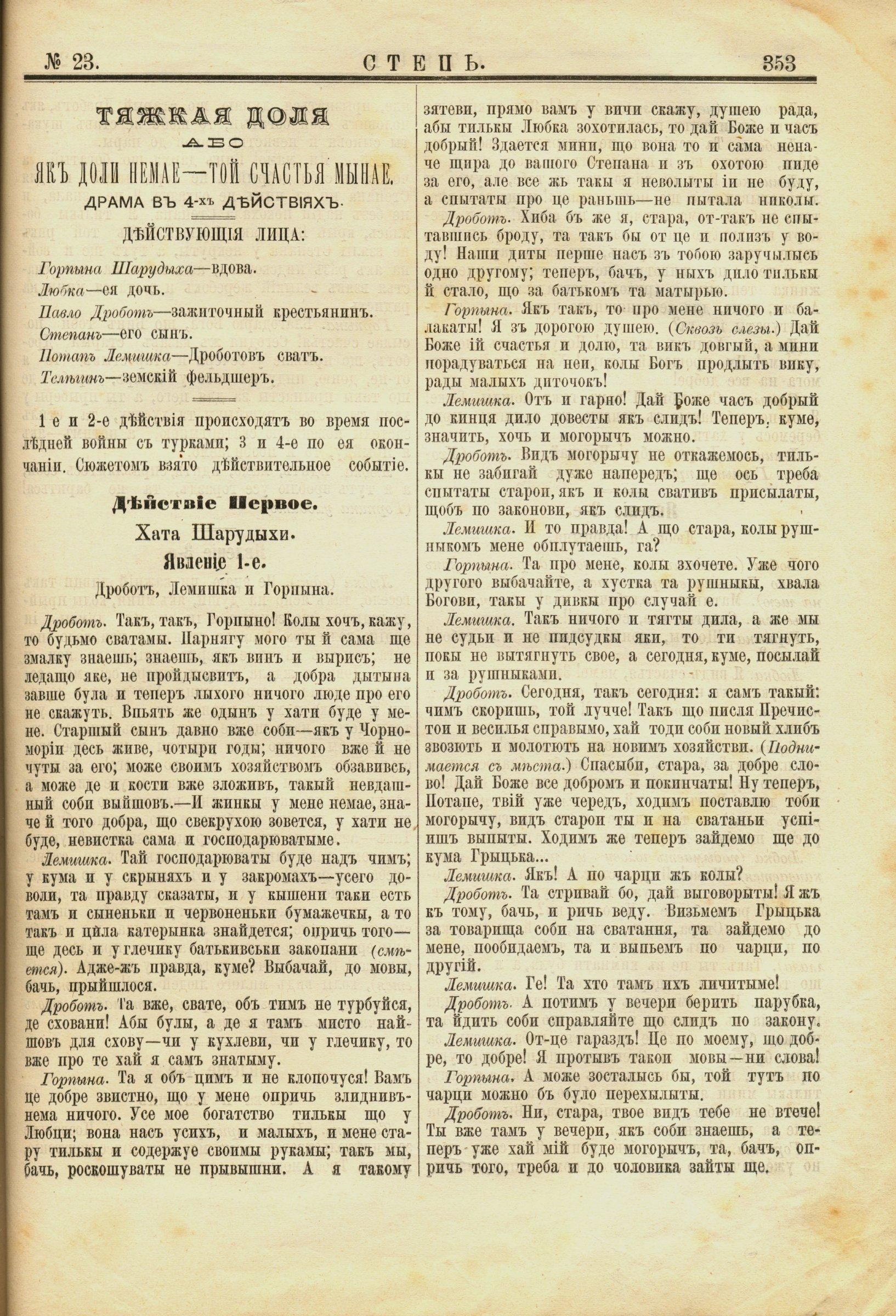 Публікація п'єси Г. Бораковського в часописі «Степь»