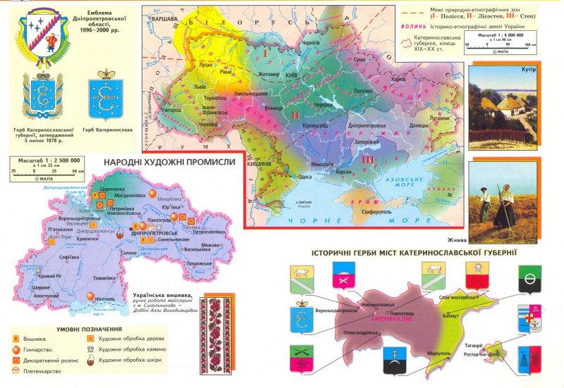 Історико-етнографічна карта