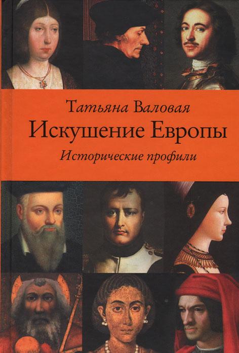 «Європа: знана і незнана» - на сторінках книг