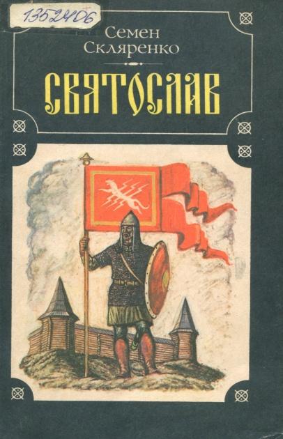 Скляренко, Семен. Святослав