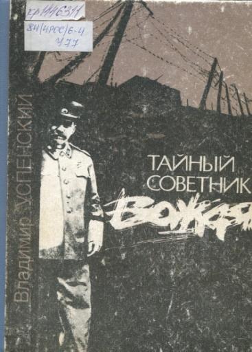Успенский, Владимир Дмитриевич. Тайный советник вождя
