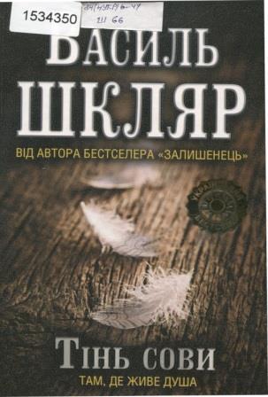 Шкляр, Василь. Тінь сови
