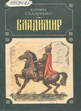 Скляренко, Семен. Владимир