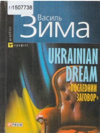 Зима, Василь. Ukrainian dream «Последний заговор»