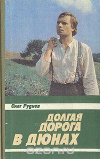 Руднев, Олег Александрович. Долгая дорога в дюнах