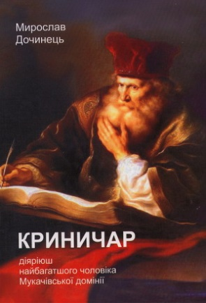 Титульне фото Дочинець, Мирослав. Криничар