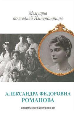 Титульне фото Романова, Александра Федоровна. Мемуары последней Императрицы