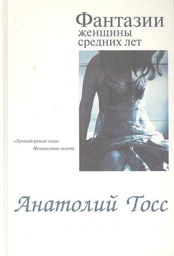Титульне фото Тосс, Анатолий. Фантазии женщины средних лет