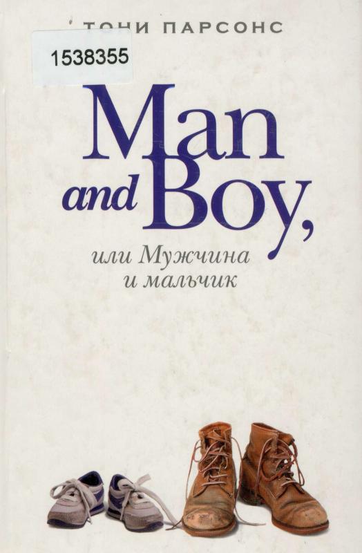 Парсонс, Тони. Man and Boy, или Мужчина и мальчик