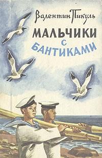 Титульне фото Пикуль, Валентин. Мальчики с бантиками