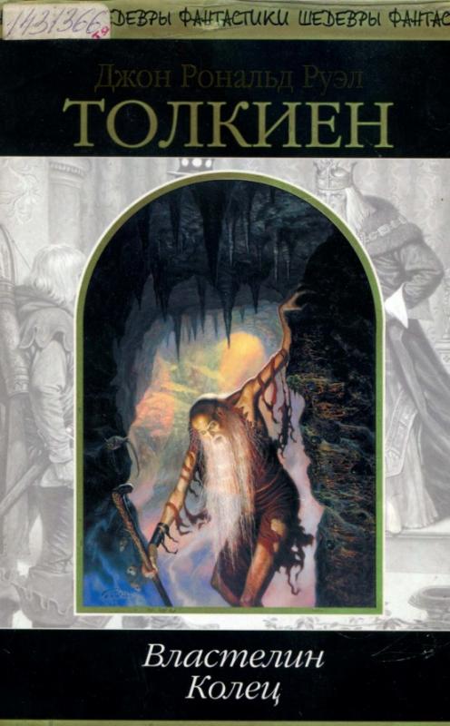 Титульне фото Толкин, Джон Рональд Руэл. Властелин колец