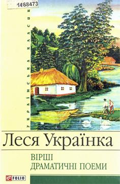 Леся Українка: квітка Ломикамінь