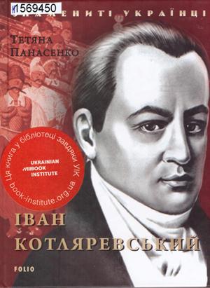 Серія книг «Знамениті українці»