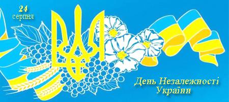 Заходи щодо відзначення 30-річниці  Незалежності України