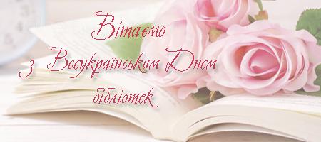 Вітаємо з Всеукраїнським Днем бібліотек